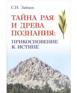 "Зайцев С. ""Тайна Рая и Древа познания"""