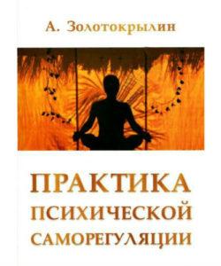 Золотокрылин А. «Практика психической саморегуляции»