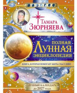 Зюрняева Т. «Полная лунная энциклопедия»