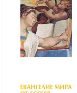 Евангелие мира от ессеев. Книга Первая