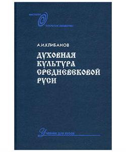 Клибанов А. «Духовная культура средневековой Руси»