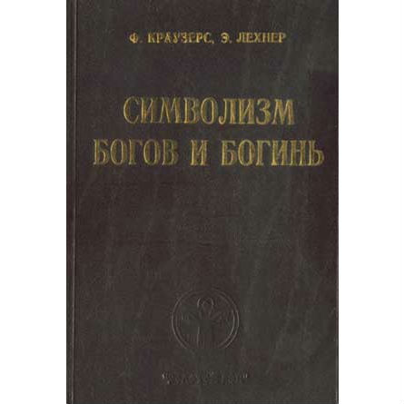 Краузерс Ф., Лехнер Э. «Символизм богов и богинь»
