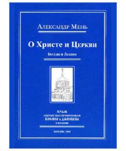 Мень А. «О Христе и Церкви»