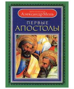Мень А. «Первые апостолы»