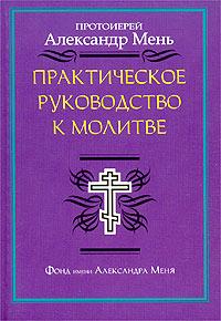 """Мень А. """"Практическое руководство к молитве"""""""