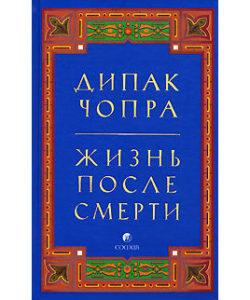 Дипак Чопра «Жизнь после смерти»