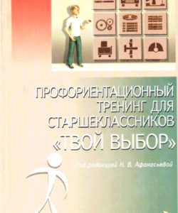 """Афанасьева Н. """"Профориентационный тренинг для старшеклассников 'Твой выбор'"""""""