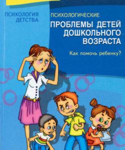 """Алексеева Е.Е. """"Психологические проблемы детей дошкольного возраста"""""""