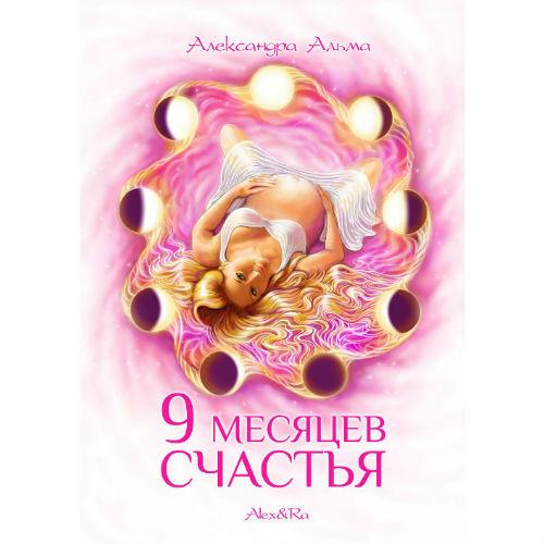 Альма А. «9 месяцев счастья»