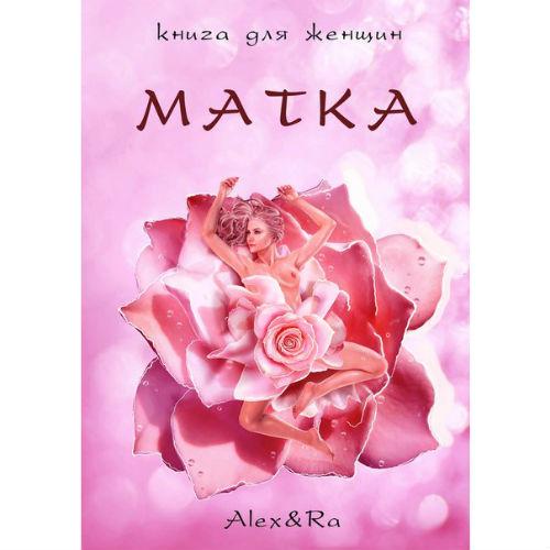 Альма А. «Книга для женщин. Матка»