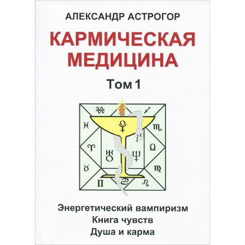 Астрогор А. «Кармическая медицина» Том 1