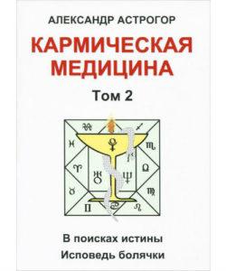 Астрогор А. «Кармическая медицина» Том 2