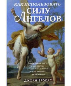Брокас Дж. «Как использовать силу ангелов»