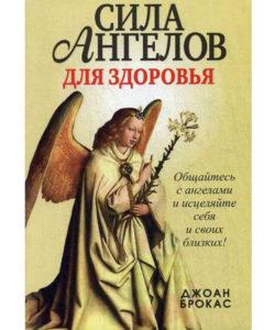 Брокас Дж. «Сила ангелов для здоровья»