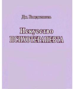 """Бьюдженталь Дж. """"Искусство психотерапевта"""""""