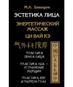 """Давыдов М. """"Эстетика лица"""""""