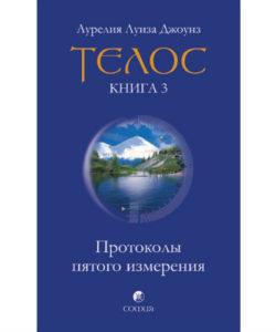 Аурелия Луиза Джоунз «Телос» Книга 3