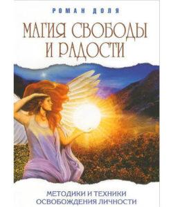 Доля Р. «Магия свободы и радости»