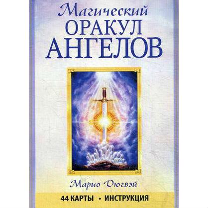 Карты «Магический оракул ангелов»