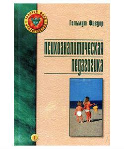 """Гельмут Фигдор """"Психоаналитическая педагогика"""""""