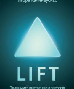 """Калинаускас И. """"Lift"""""""