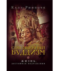 Ринпоче Калу «Совершенный буддизм»