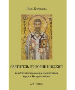 Карфикова Л. «Святитель Григорий Нисский»
