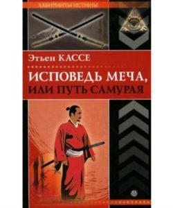 Кассе Этьен «Исповедь меча, или путь самурая»