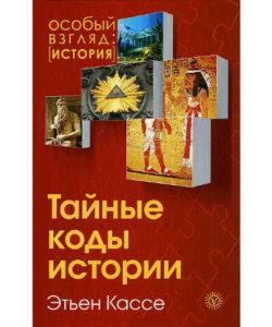 Кассе Этьен «Тайные коды истории»