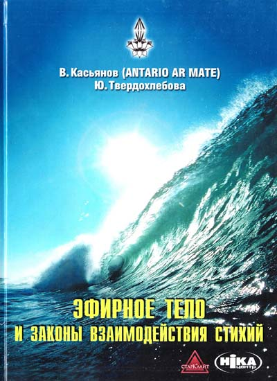 эфирное тело человека и законы взаимодействия стихий