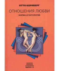 """Кернберг Отто """"Отношения любви. Норма и патология"""""""