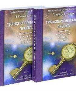 """Козлов В., Майков В. """"Трансперсональный проект"""""""