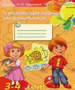 """Куражева Н.Ю. """"70 развивающих заданий для дошкольников"""" 3-4 лет"""