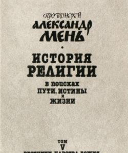 """Мень А. """"История религии"""" Том 5"""