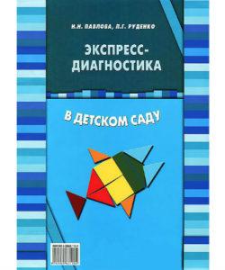 Павлова Н., Руденко Л. «Экспресс-диагностика в детском саду»