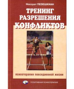 """Пезешкиан Н. """"Тренинг разрешения конфликтов"""""""