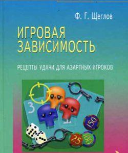 """Щеглов Ф. """"Игровая зависимость: рецепты удачи для азартного игрока"""""""