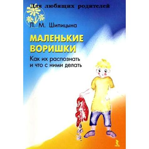 """Шипицына Л.М. """"Маленькие воришки"""""""