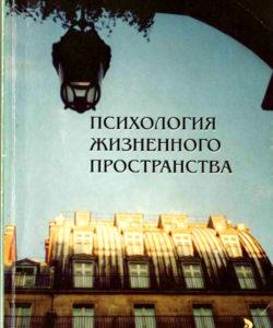 """Штейнбах Х.Э., Еленский В.И. """"Психология жизненного пространства"""""""