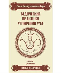 Свами Вишнудевананда Гири «Ведические практики усмирения ума»
