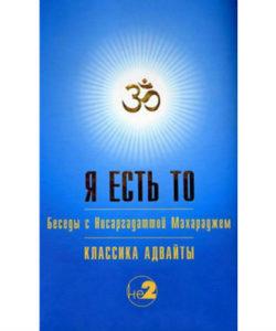 Нисаргадатта Махарадж «Я есть То»