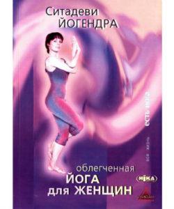 Ситадеви Йогендра «Облегченная йога для женщин»