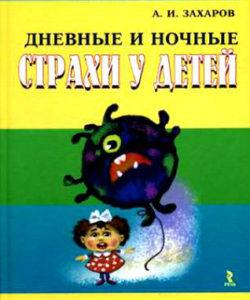 """Захаров А.И. """"Дневные и ночные страхи у детей"""""""