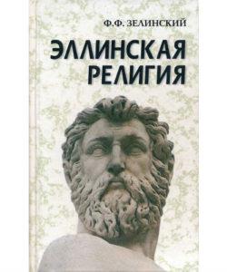 Зелинский Ф.Ф. «Эллинская религия»