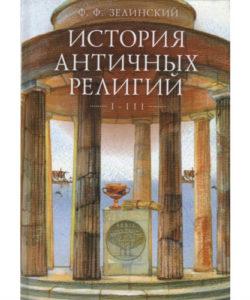 Зелинский Ф.Ф. «История античных религий» Том 1-3