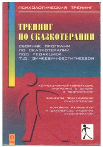 Тренинг по сказкотерапии. Сборник программ по сказкотерапии.