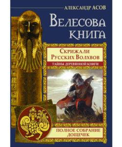 Асов А. «Велесова книга»