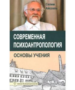 Айссель С. «Современная психоантропология»