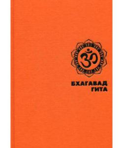 Бхагавадгита. Новый перевод с примечаниями