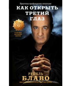 """Блаво Р. """"Как открыть третий глаз"""""""